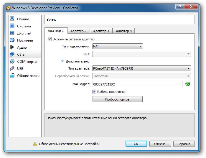 Как сделать общие папки на virtualbox 939