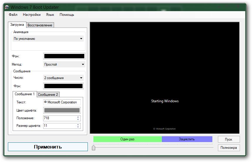 изменить загрузочный экран Windows 7 - фото 8